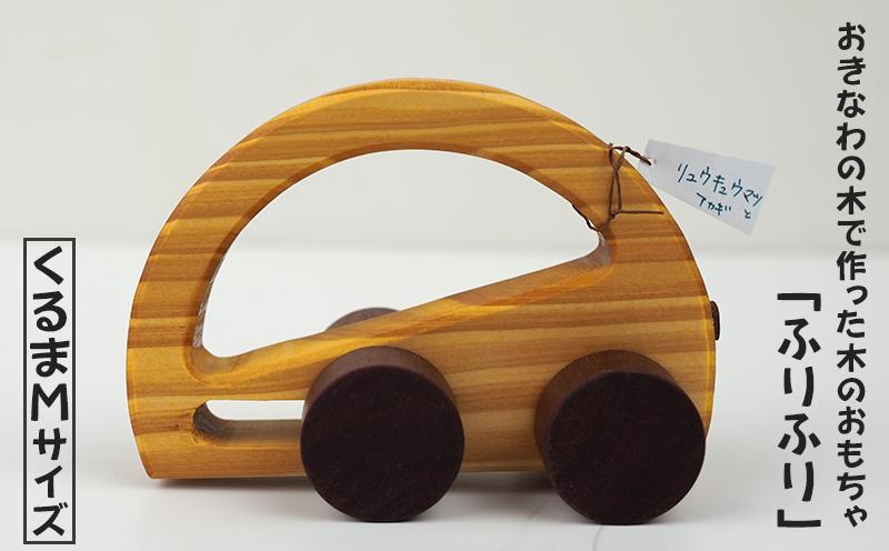 おきなわの木で作った木のおもちゃ 「ふりふり」くるまMサイズ