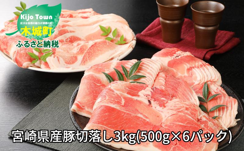 K16_0052<宮崎県産豚切落し3kg(500g×6パック)>