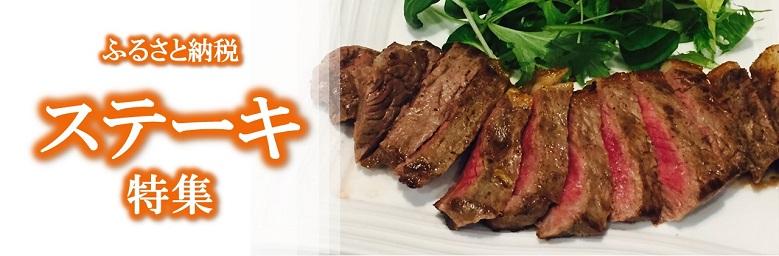 【ふるさと納税】リピートが多い「ステーキ肉」の返礼品特集!