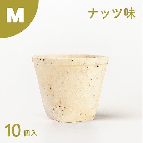食べられるコップ「もぐカップ」ナッツ味 Mサイズ 10個入り H068-013