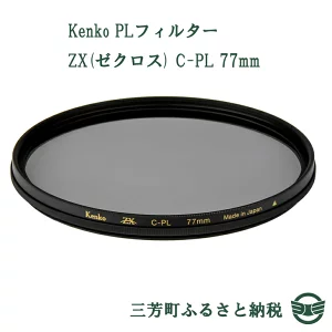 Kenko PLフィルター ZX(ゼクロス) C-PL 77mm