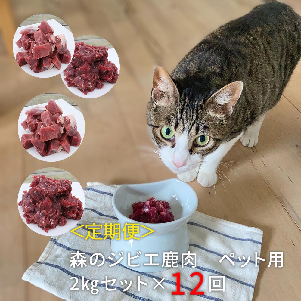 A75定期便森のジビエ鹿肉ペット用2kg×12回