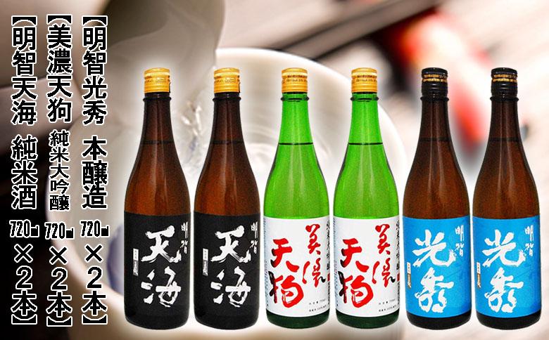 日本酒 美濃天狗 純米大吟醸 + 明智光秀 本醸造 + 明智天海 純米酒  720ml×6本セット