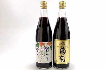 ≪ノンアルコール飲料≫葡萄ジュース&山ブドウとクロフサスグリ(カシス)のペアセット《楠わいなりー》