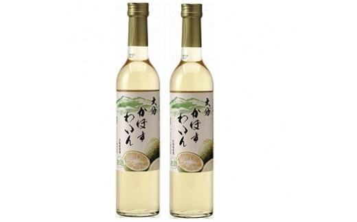 B2-01 大分かぼすワイン(2本)