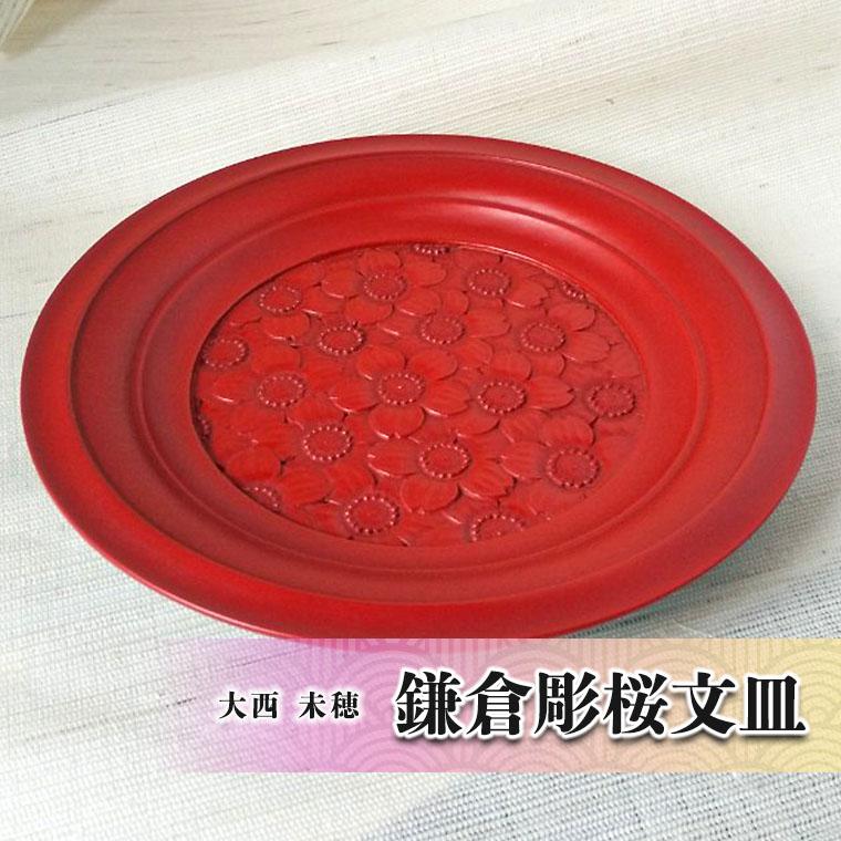 鎌倉彫桜文皿[BM010ci]