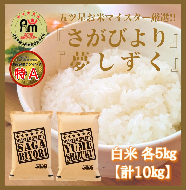 CI006_お米マイスター厳選!!特A食べ比べ!! 《さがびより》 《夢しずく》 白米 各5kg(計10kg)