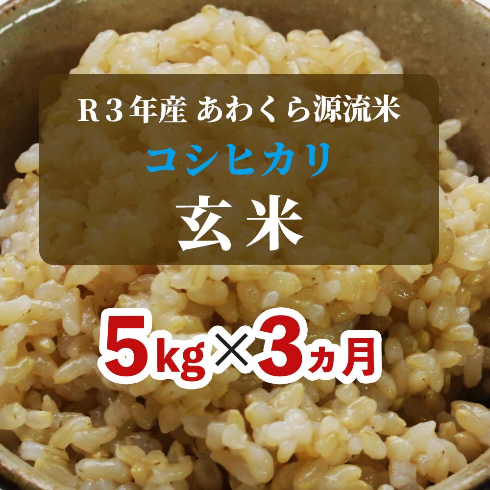 W67<令和3年産 新米定期便予約> あわくら源流米 コシヒカリ 玄米5kg×3