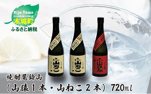K09_0007 <焼酎尾鈴山(山猿1本・山ねこ2本)各720ml>