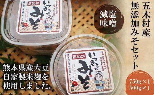 No.057 五木村産 無添加みそセット / 減塩味噌 手作り 熊本県 特産
