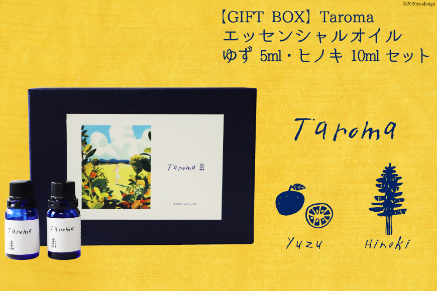 【GIFT BOX】Taroma エッセンシャルオイル ゆず 5ml・ヒノキ 10ml セット