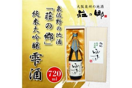 015B036 泉佐野の地酒「荘の郷」純米大吟醸 雫酒 720ml