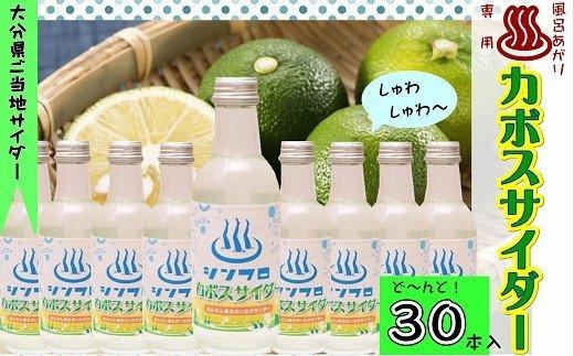 F-06 シンフロ★カボスサイダー30本入【かぼす果汁入り!大分県ご当地サイダー】