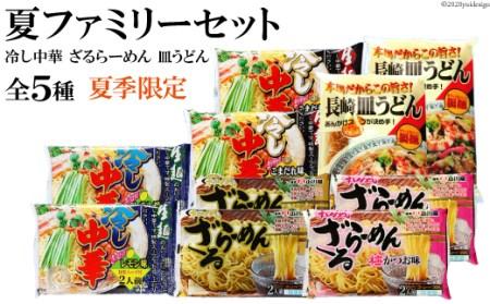 AD209【夏季限定】夏ファミリーセット(全5種2袋)