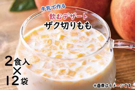 牛乳でつくる飲むデザート ザク切りもも2食入×12袋(合計24食)《アスザックフーズ株式会社》