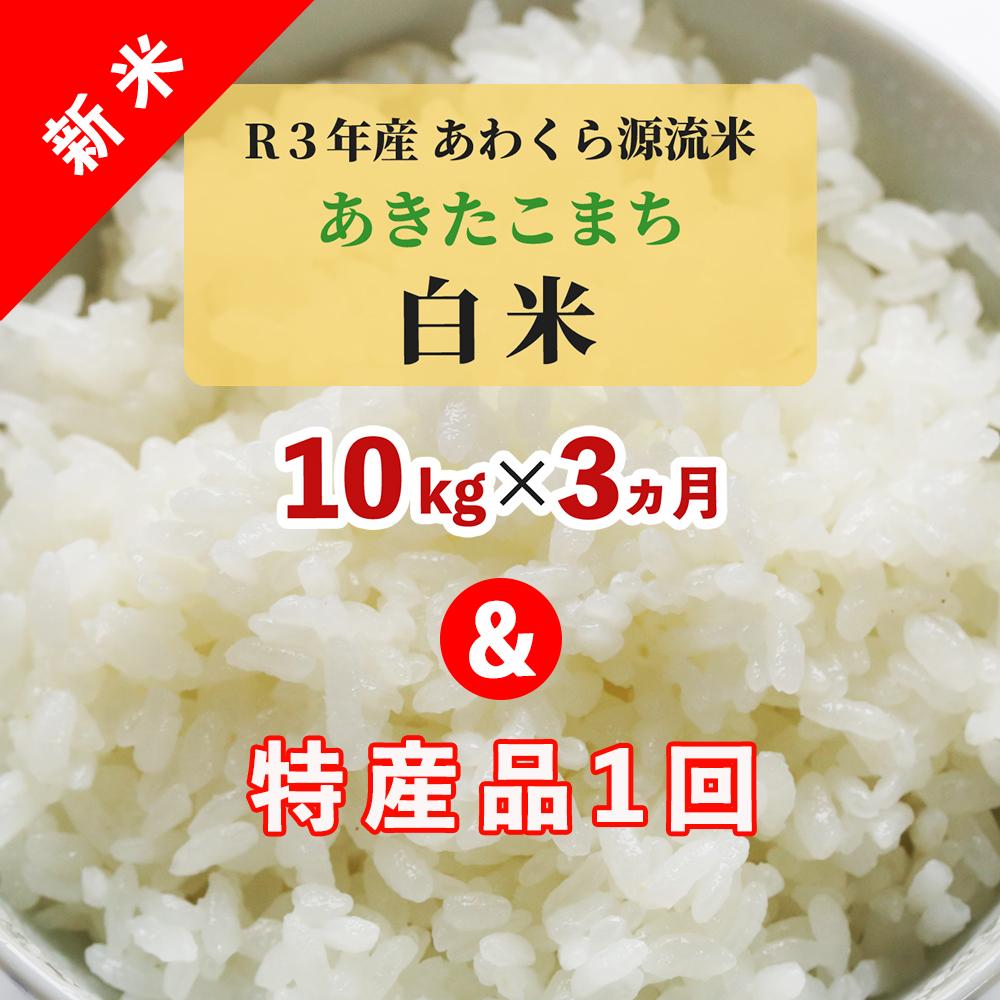 W89 <令和3年産 新米定期便>あわくら源流米 あきたこまち白米10kg×3回+お楽しみ特産品1回