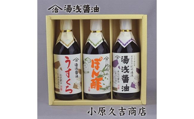M6133_【むじのし付】湯浅醤油、ぽん酢、うすくち醤油 3本(各500ml)