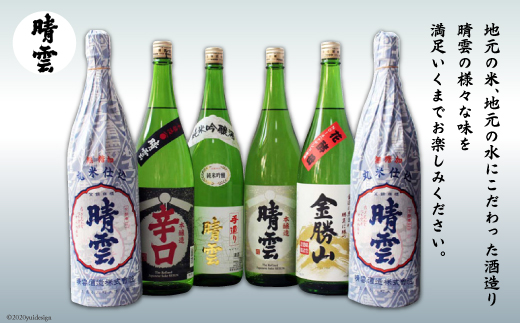 No.022 晴雲 おがわの地酒飲み比べセット / お酒 日本酒 純米吟醸 本醸造 埼玉県 特産品