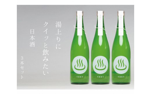 No.232 日本酒「温泉マーク1661」720ml 3本セット / お酒 磯部温泉 群馬県