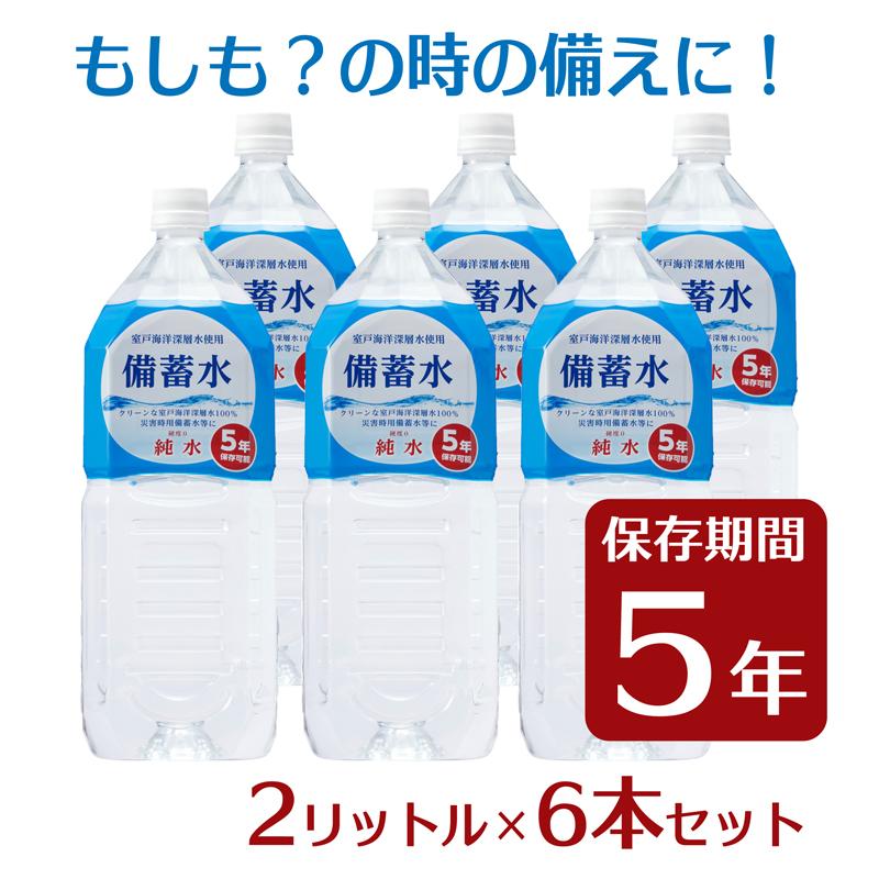 AK016災害・非常時保存用「備蓄水」(5年保存可能)2リットル×6本