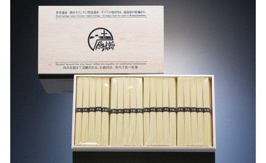 須川手延べ素麺【50g×40束入り】時代を超えて受継がれる伝統技法