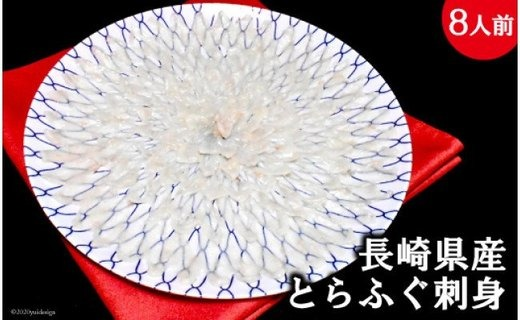 長崎県産とらふぐ刺身<4人前×2>Wセット