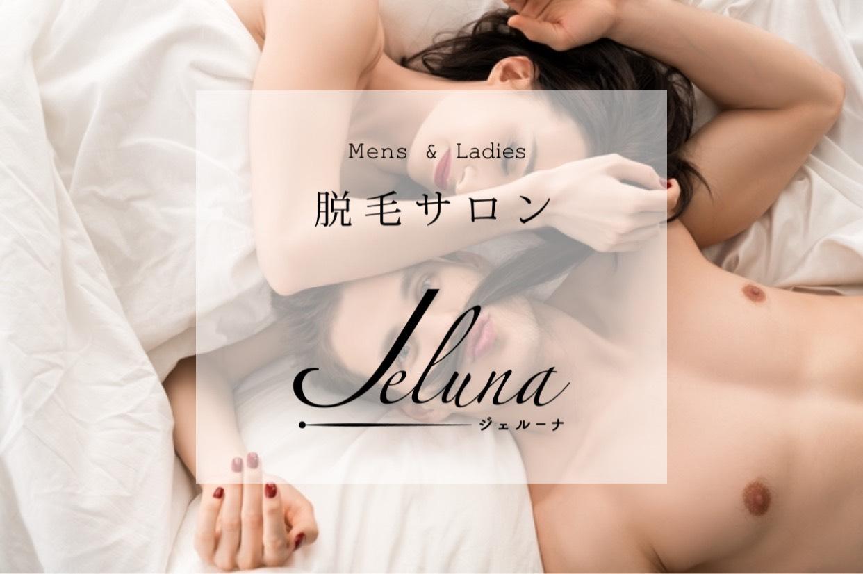 Men's & Ladies脱毛サロン JELUNA 脱毛チケット【3千円分】