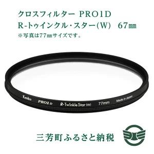 クロスフィルター PRO1D R-トゥインクル・スター(W) 67mm
