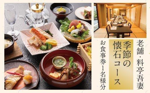 21-672.老舗・料亭吾妻「季節の懐石コース」お食事券1名様分