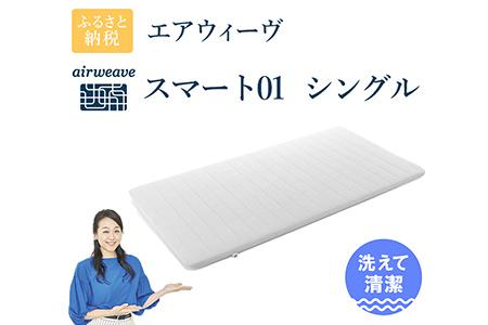 エアウィーヴ スマート01 シングル (幸田町寄付管理番号2104)