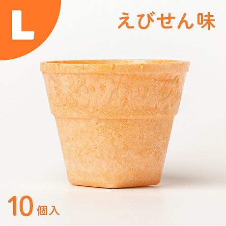 食べられるコップ「もぐカップ」えびせん味 Lサイズ 10個入り H068-017