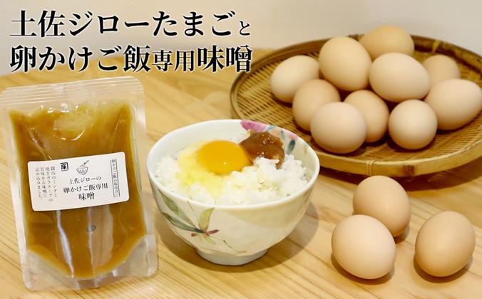 土佐ジローたまご(1箱22個入)と卵かけご飯専用みそのセット