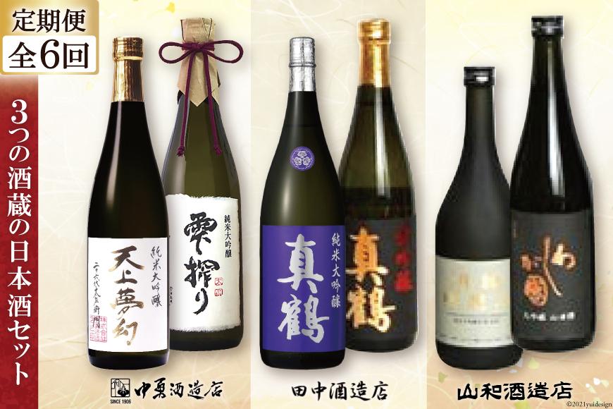 『定期便』毎月ワクワク、3つの酒蔵による、珠玉の日本酒セット 全6回<加美町振興公社>【宮城県加美町】