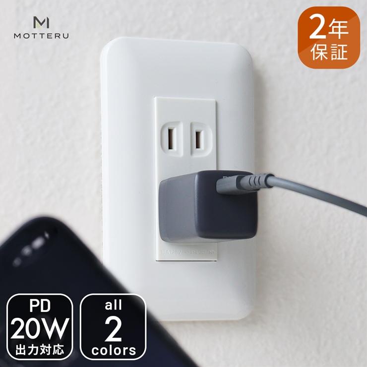 36-0031 MOTTERU(モッテル) 軽量&コンパクト PD20W USB Type-CポートAC充電器 急速充電対応 2年保証(MOT-ACPD20)ブラック