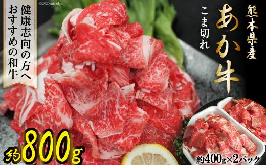 No.116 熊本県産あか牛 小間切 約800g / 和牛 こま切れ 熊本県 特産