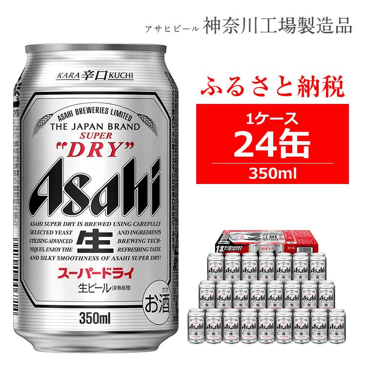7-0014 ビール アサヒ スーパードライ Superdry 350ml 24本 1ケース
