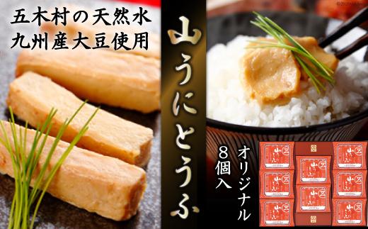 No.035 山うにとうふオリジナル8個入 / 豆腐 味噌漬 九州産大豆・天然水使用 熊本県 特産