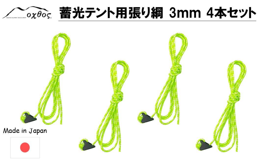 [R260] oxtos 蓄光テント用張り綱 3㎜ 4本セット