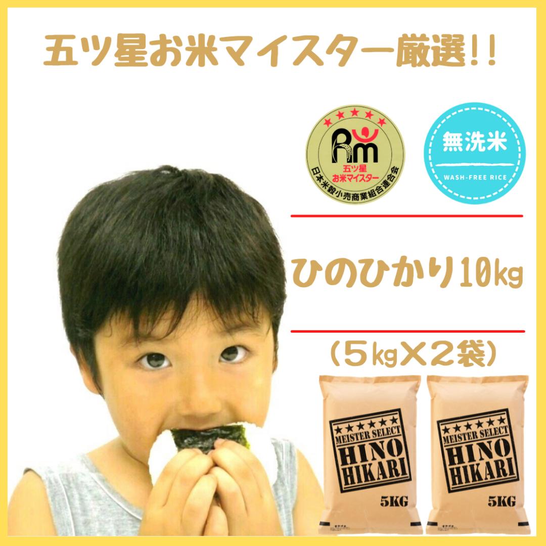 CI123_無洗米『ヒノヒカリ』10㎏【五つ星お米マイスター厳選!】