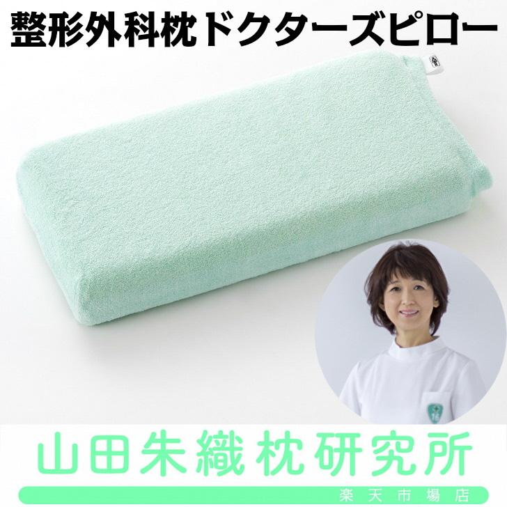 整形外科枕ドクターズピロー(枕カバー付き)