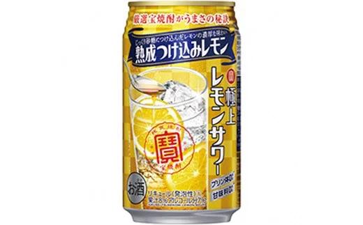 AD095寶「極上レモンサワー」<熟成つけ込みレモン> 350ml 24本入
