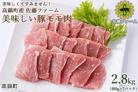 <高鍋町産 佐藤ファーム 美味しい豚モモ肉2.8kg>翌月末迄に順次出荷【c486_ns】