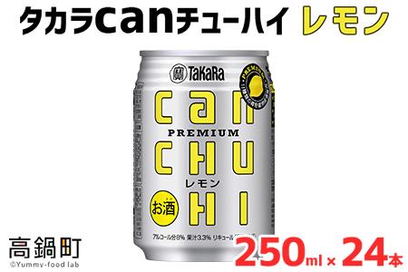 <タカラcanチューハイ「レモン」250ml×24本セット>翌月末迄に順次出荷【c771_is】