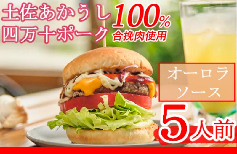 SD004土佐和牛&四万十ポーク合い挽きハンバーガーセット【オーロラソース】【5人前】