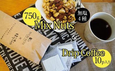 カラダが喜ぶ!無塩素焼きミックスナッツ750g&有機栽培コーヒー10p H059-044-C