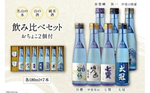2-39.名山の水 山の酒 純米酒 飲み比べ7本セット
