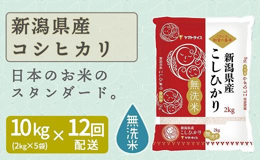 新潟県産コシヒカリ 無洗米 10kg(2kg×5袋) ※12回定期便 安心安全なヤマトライス H074-227