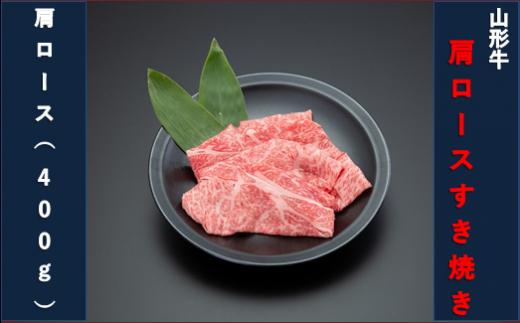【山形牛】肩ロースすき焼き用400g