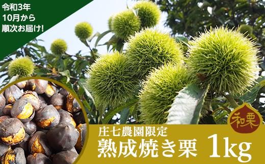 庄七農園限定熟成焼き栗1kg(10月から順次お届け)