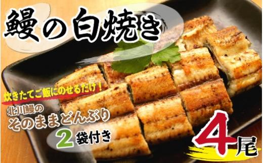 C003 北川鰻の白焼きセット